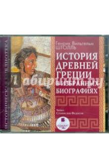 История древней Греции в избранных биографиях (CDmp3)