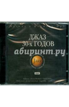 Zakazat.ru: Джаз 30-х годов (CDmp3).