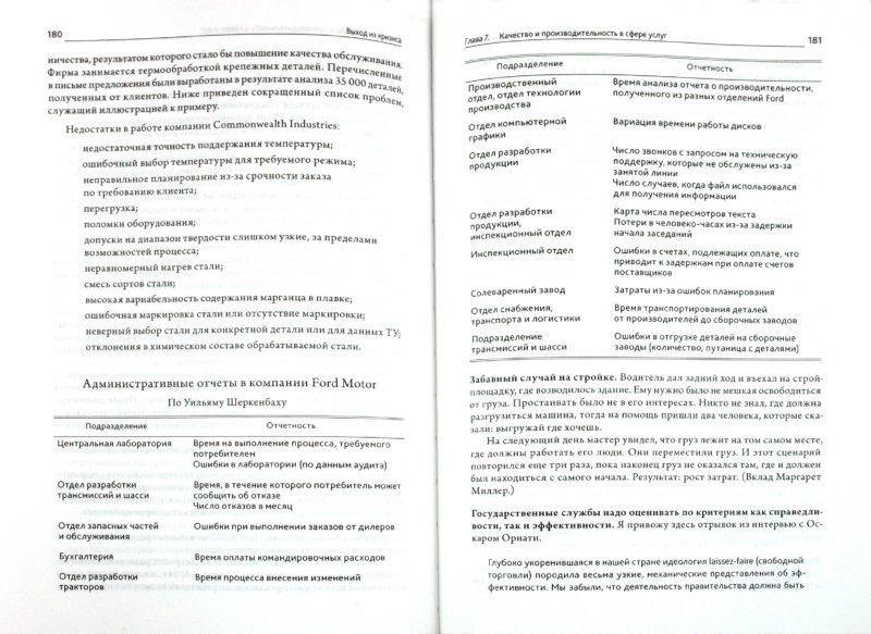 Иллюстрация 1 из 12 для Выход из кризиса. Новая парадигма управления людьми, системами и процессами - Эдвард Деминг | Лабиринт - книги. Источник: Лабиринт