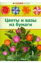 Кулакова Любовь Юрьевна Цветы и вазы из бумаги цена