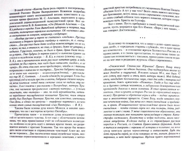 Иллюстрация 1 из 4 для Жрецы и жертвы холокоста. Кровавые язвы мировой истории - Станислав Куняев | Лабиринт - книги. Источник: Лабиринт
