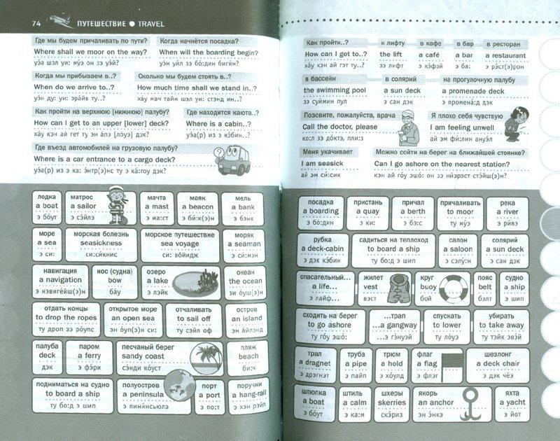 Иллюстрация 1 из 5 для Самый краткий и нескучный самоучитель-разговорник английского языка | Лабиринт - книги. Источник: Лабиринт