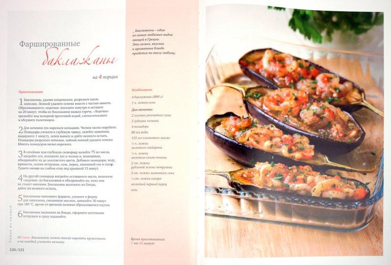 Иллюстрация 1 из 19 для Любимые греческие блюда - Ирина Ройтенберг | Лабиринт - книги. Источник: Лабиринт
