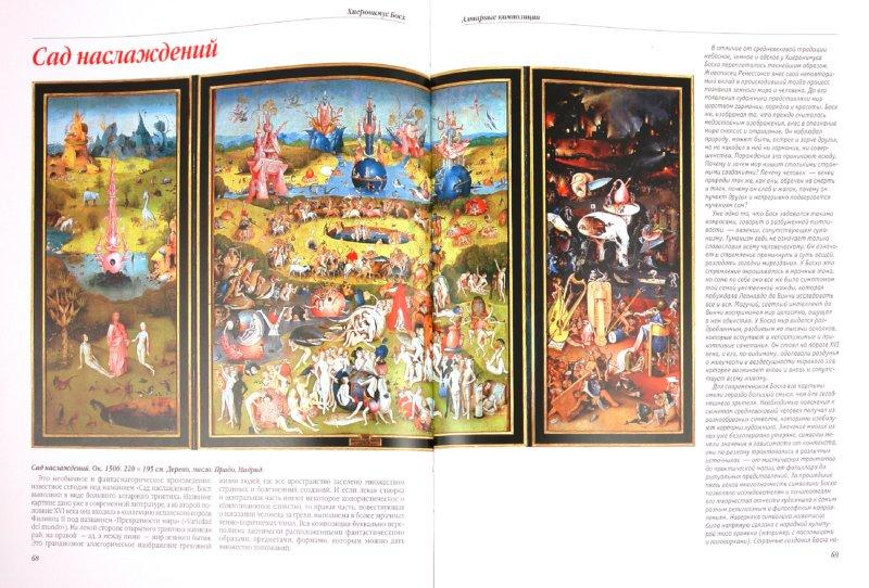 Иллюстрация 1 из 46 для Хиеронимус Босх - Владимир Жабцев   Лабиринт - книги. Источник: Лабиринт