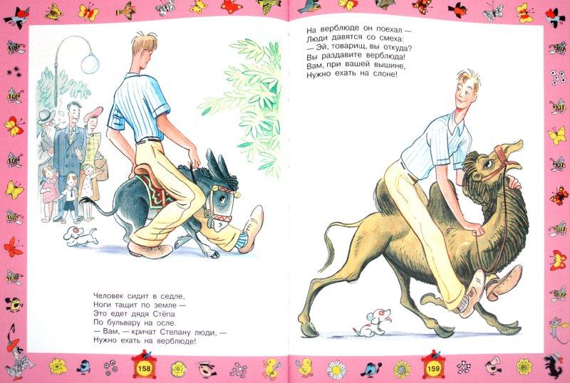 Иллюстрация 1 из 30 для Стихи и песни для малышей | Лабиринт - книги. Источник: Лабиринт