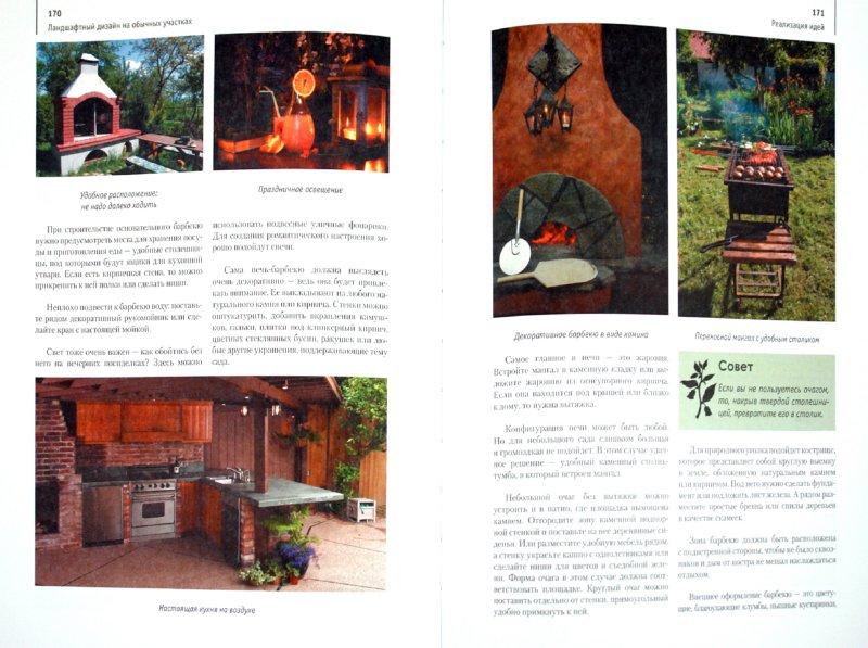 Иллюстрация 1 из 14 для Ландшафтный дизайн на дачных участках - Надежда Спиридонова   Лабиринт - книги. Источник: Лабиринт