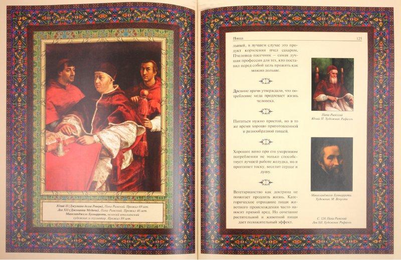 Иллюстрация 1 из 12 для Афоризмы долголетия. Как прожить 100 лет - В. Бутромеев | Лабиринт - книги. Источник: Лабиринт