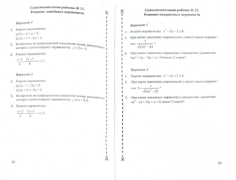 решение задач при помощи метода контрольных вопросов