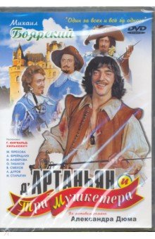 Д'артаньян и три мушкетера (DVD)