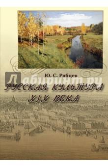 Русская культура XIX века (CD) рапацкая л русская художественная культура учебное пособие
