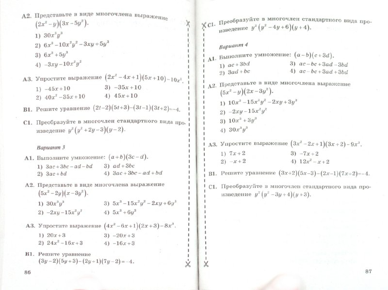 Контрольные 7 алгебре по гдз класс