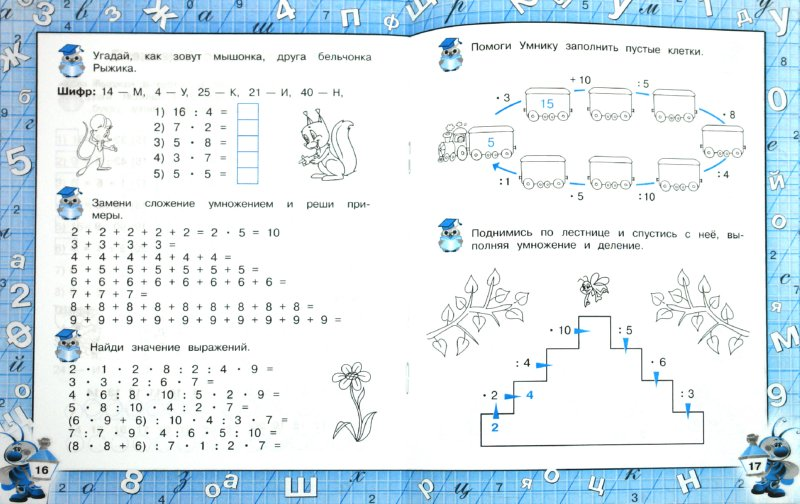 Иллюстрация 1 из 16 для Учим таблицу умножения - Ольга Александрова | Лабиринт - книги. Источник: Лабиринт