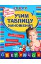 Учим таблицу умножения, Александрова Ольга Викторовна