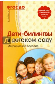 Дети-билингвы в детском саду. Методическое пособие ивлева и млодик и и др консультирование родителей в дет саду возраст особенности детей