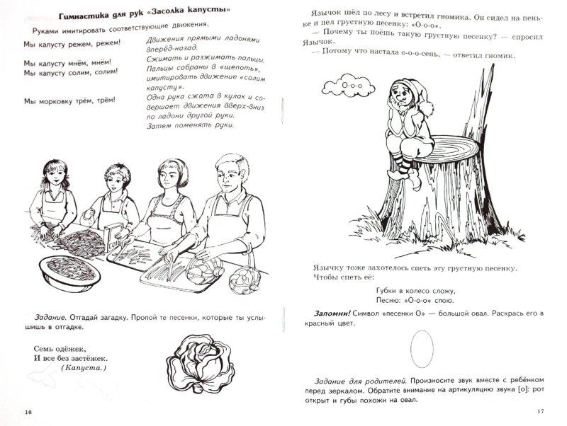 Иллюстрация 1 из 13 для Знакомимся с гласными звуками - Татьяна Чохонелидзе | Лабиринт - книги. Источник: Лабиринт
