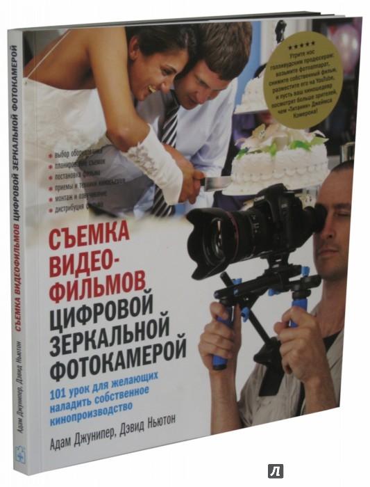 Иллюстрация 1 из 30 для Съемка видеофильмов цифровой зеркальной фотокамерой. 101 урок для желающих наладить собственное кино - Джунипер, Ньютон   Лабиринт - книги. Источник: Лабиринт