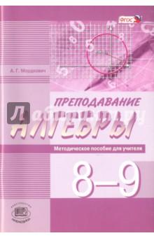 Преподавание алгебры в 8-9 классах по уч. А. Мордковича, Н. Николаева. Методическое пособие. ФГОС