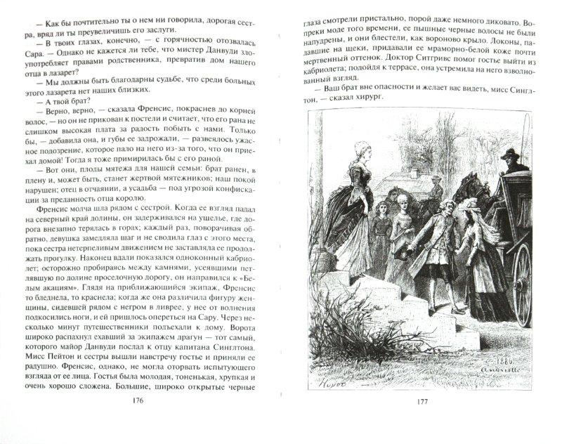 Иллюстрация 1 из 32 для Шпион, или Повесть о нейтральной территории - Джеймс Купер   Лабиринт - книги. Источник: Лабиринт