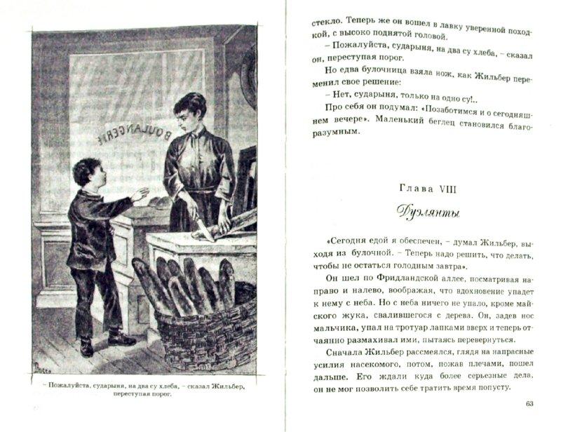 Иллюстрация 1 из 16 для Подкидыш - Вильям Бюснах | Лабиринт - книги. Источник: Лабиринт