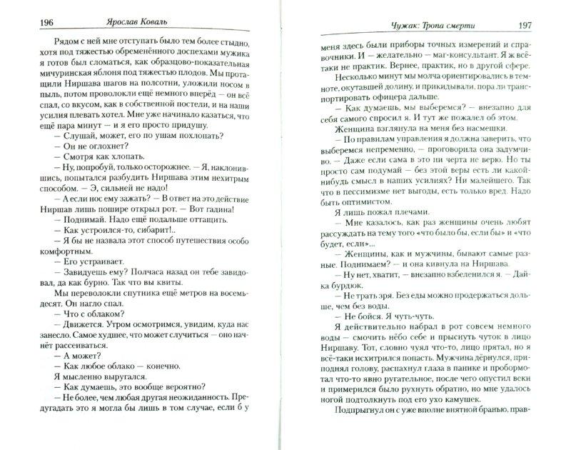 Иллюстрация 1 из 2 для Чужак. Тропа смерти - Ярослав Коваль | Лабиринт - книги. Источник: Лабиринт