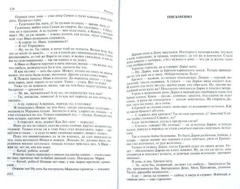 Иллюстрация 1 из 26 для Полное собрание сочинений в одном томе - Евгений Замятин | Лабиринт - книги. Источник: Лабиринт