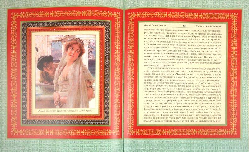 Иллюстрация 1 из 40 для Письма о жизни и смерти - Луций Сенека   Лабиринт - книги. Источник: Лабиринт