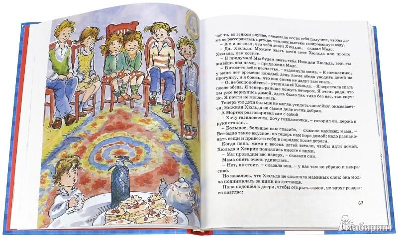 Иллюстрация 1 из 93 для Папа, мама, бабушка, восемь детей и грузовик - Анне-Катрине Вестли | Лабиринт - книги. Источник: Лабиринт