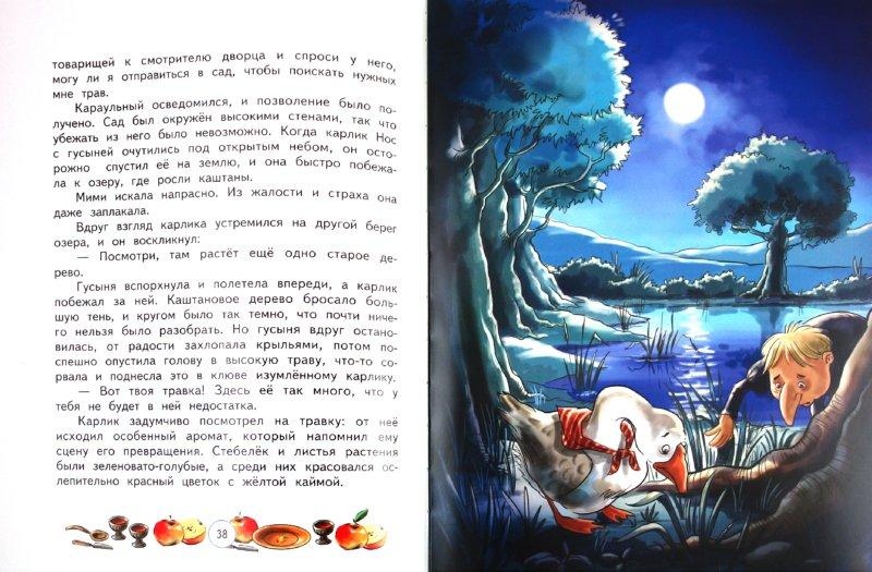 Иллюстрация 1 из 5 для Горшочек, вари! | Лабиринт - книги. Источник: Лабиринт