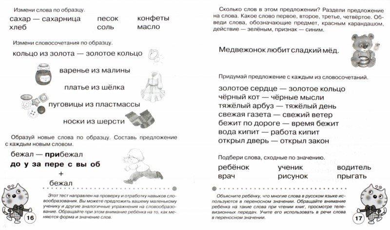 Иллюстрация 1 из 15 для Проверяем знания дошкольника. Тесты для детей 6-7 лет - И. Попова | Лабиринт - книги. Источник: Лабиринт