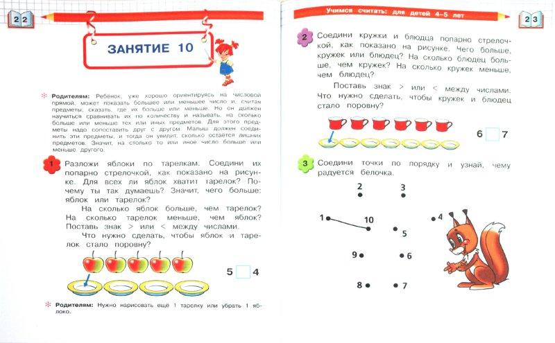 Иллюстрация 1 из 7 для Учимся считать: для детей 4-5 лет - Володина, Пьянкова | Лабиринт - книги. Источник: Лабиринт