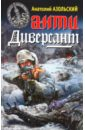 АнтиДиверсант, Азольский Анатолий Алексеевич