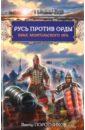 Поротников Виктор Петрович Русь против Орды. Крах монгольского Ига цены