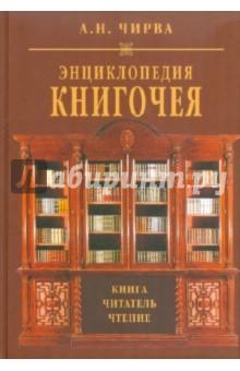Энциклопедия книгочея. Книга. Читатель. Чтение