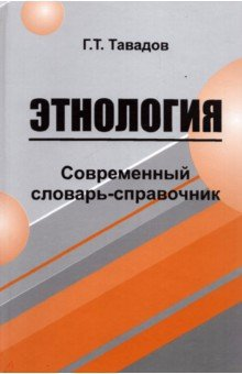 Этнология. Современный словарь-справочник