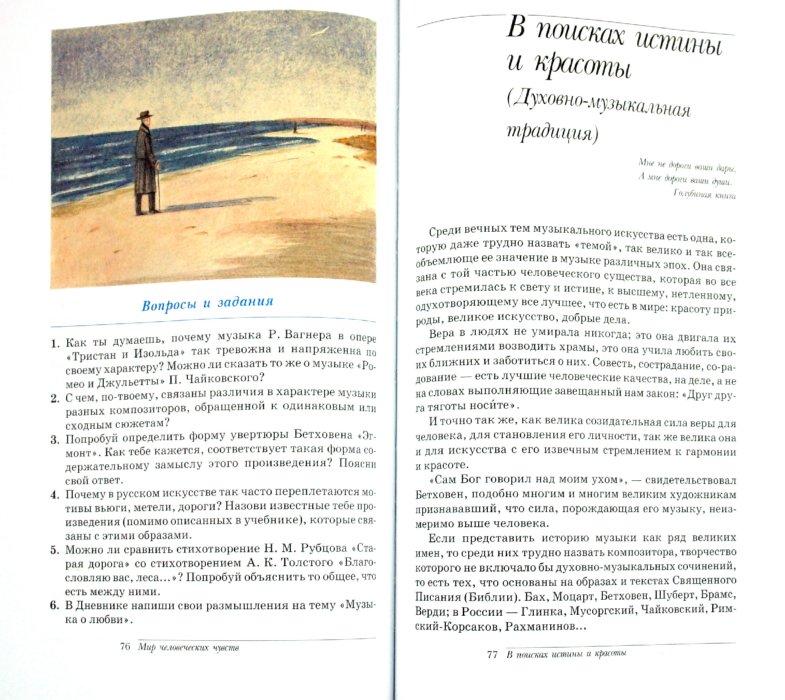Иллюстрация 1 из 10 для Музыка. 8 класс. Учебник (+CD) - Науменко, Алеев | Лабиринт - книги. Источник: Лабиринт