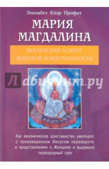 Мария Магдалина. Вселенский аспект женской Божественности