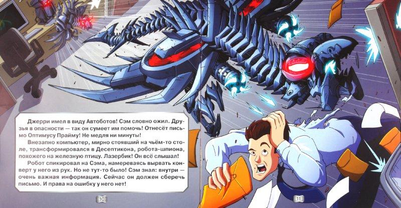 Иллюстрация 1 из 6 для Трансформеры 3. Лучший друг Бамблби   Лабиринт - книги. Источник: Лабиринт