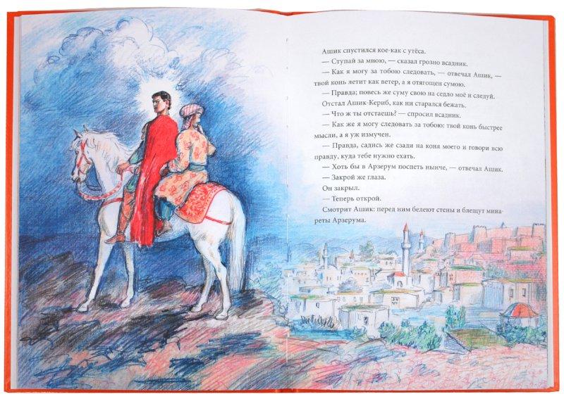 Иллюстрации к книгам лермонтова