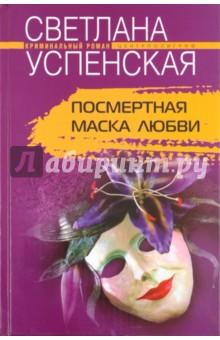 Посмертная маска любви