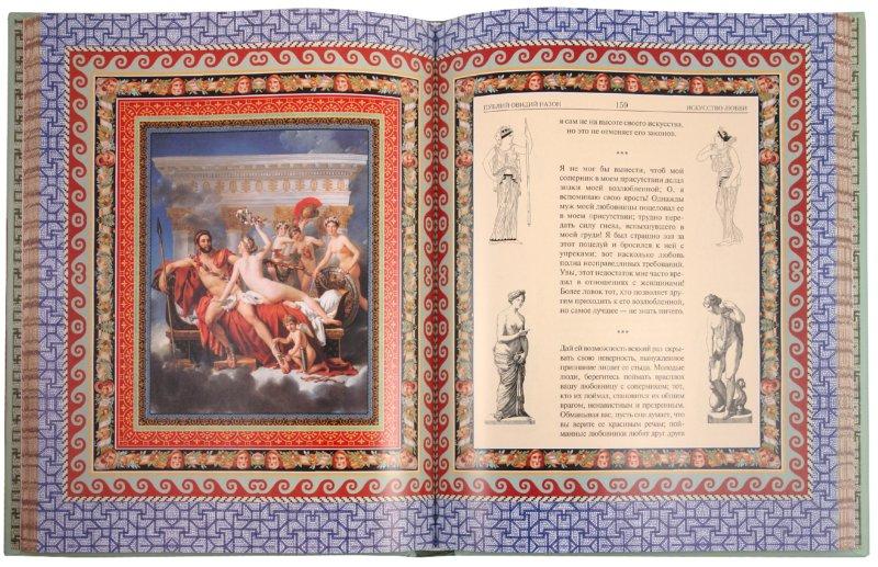 Иллюстрация 1 из 16 для Искусство любви - Публий Овидий | Лабиринт - книги. Источник: Лабиринт