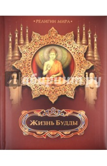 Жизнь Будды буланже павел жизнь и учение будды цифровая версия
