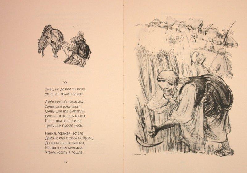 Иллюстрация 1 из 51 для Мороз, Красный нос - Николай Некрасов   Лабиринт - книги. Источник: Лабиринт