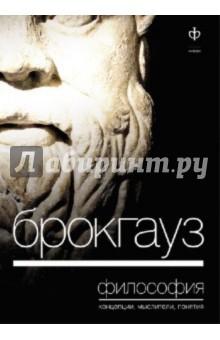 Брокгауз, Философия: Концепция, мыслители, понятия сборник статей философия здоровья
