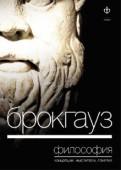 Брокгауз, Философия: Концепция, мыслители, понятия