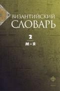 Византийский словарь. В 2-х томах. Том 2. М - Я