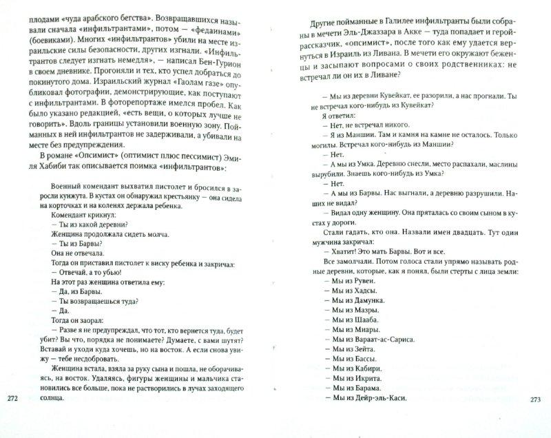 Иллюстрация 1 из 7 для Страна сосны и оливы, или Неприметные прелести Святой земли - Исраэль Шамир   Лабиринт - книги. Источник: Лабиринт