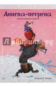 Купить Лисичка-сестричка, Амфора, Русские народные сказки
