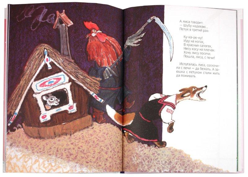 Иллюстрация 1 из 8 для Лисичка-сестричка | Лабиринт - книги. Источник: Лабиринт