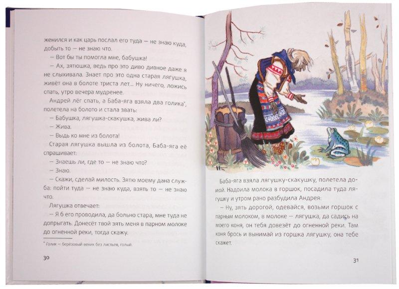 Иллюстрация 1 из 26 для Поди туда - не знаю куда, принеси то - не знаю что | Лабиринт - книги. Источник: Лабиринт