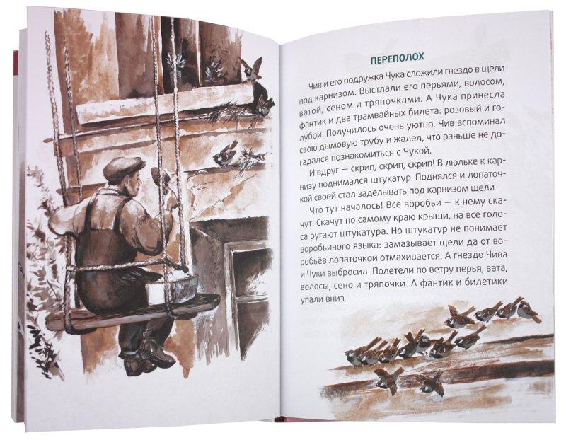 Иллюстрация 1 из 13 для Бежал ежик по дорожке - Николай Сладков   Лабиринт - книги. Источник: Лабиринт